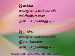 Fresh Girls Attitude Quotes In Tamil Paulcong