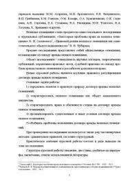 Договор аренды нежилого помещения Курсовая Курсовая Договор аренды нежилого помещения 4