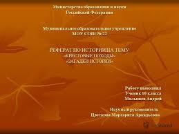 Презентация на тему Министерство образования и науки Российской  1 Министерство образования и науки Российской Федерации