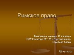 Классификация договоров в римском праве Груз Ру Транспортная  Диплом на тему Понятие и виды договоров в римском праве Право и факт в римском праве Реферат Понятие и классификация договоров в римском