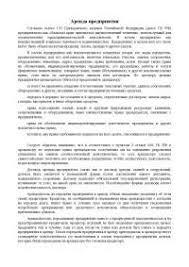 Реферат на тему Аренда предприятия docsity Банк Рефератов Реферат на тему Аренда предприятия