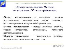 Презентация на тему Магистерская диссертация Журак И К  5 Магистерская диссертация