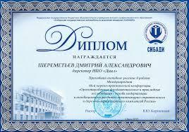 ООО НПО Диал Грамоты и дипломы Диплом участника Международной научно практической конференции СибАДИ