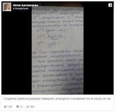 В РФ студентка списала реферат со слетевшей кодировкой word  В РФ студентка списала реферат со слетевшей кодировкой word