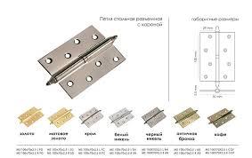 Купить дверные <b>петли MORELLI</b> MS 100X70X2.5 R SN Цвет ...