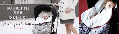 <b>Конверты</b> в коляску и одеяла для <b>новорожденных</b>