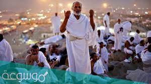 دعاء مغرب عرفة مستجاب .. أدعية قبل أذان المغرب في يوم عرفة مكتوبة - موسوعة  نت