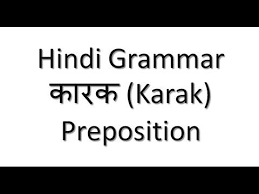 Preposition Chart In Hindi
