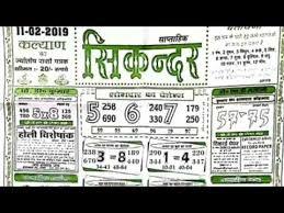 Kalyan Daily Chart Videos Matching 16 02 2019 Sikandar Chart Free For Kalyan