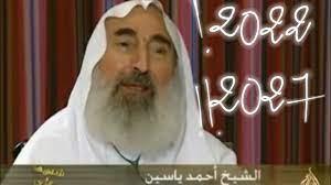 زوال إسرائيل - رؤية الشيخ احمد ياسين - YouTube
