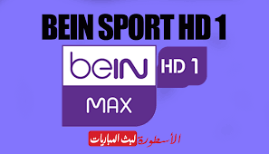 مشاهدة قناة بى ان سبورت ماكس 1