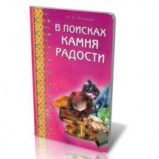 Купить <b>книги</b> о камнях и минералах - Минерал Маркет.