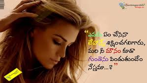 New Telugu Latest Heart Touching Sad Love Quotes 739 Quotes Garden