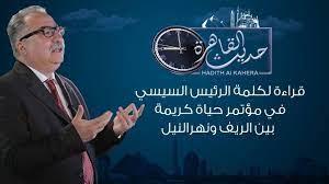 حديث القاهرة| قراءة لكلمة الرئيس السيسي في مؤتمر حياة كريمة .. بين الريف  ونهرالنيل - YouTube