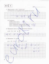 ГДЗ тетрадь для контрольных работ по математике класс Зубарева  Выберите страницу рабочей тетради