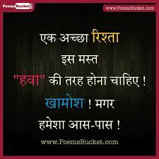 Ek Accha Rishta Is Mast Hawa Ki Tarah Latest Hindi Thought Aaj Ka Awesome Latest Quotes In Hindi