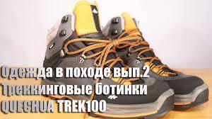 Мембранные треккинговые <b>ботинки Quechua</b> Trek 100 от Декатлон