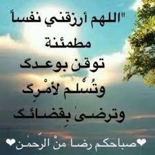 بوستات صباح الخير دينيه   صور صباح الخير دينيه 2016