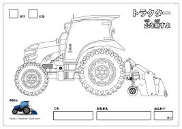 トラクターのぬり絵 ビークルイラスト 商用無料フリーの車乗り物