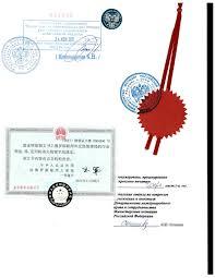 Легализация документов об образовании Госперевод Легализация диплома Легализация диплома