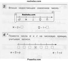 ГДЗ по математике для класса Микулина Г Г контрольная работа   ГДЗ Учебник по математике 1 класс контрольные работы Микулина Г Г Решебник контрольная работа 7 вариант 2
