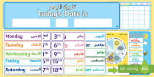 Date Chart For Classroom Arabic Classroom Signs And Labels Primary Resources Arabic