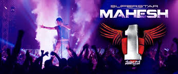 1 Nenokkadine Movie Incoming Ring tones