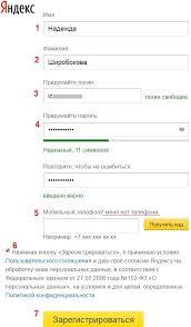 Аккаунт Яндекс регистрация почты yandex