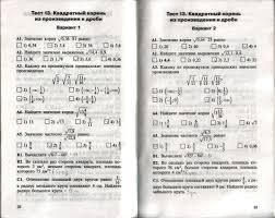 ГДЗ Алгебра класс Контрольно измерительные материалы Решебник  Контрольно измерительные материалы алгебра 8 класс черноруцкий скачать