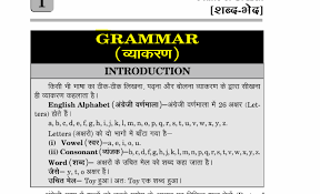 english grammar complete notes in hindi