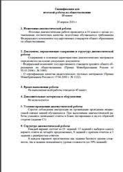 класс Диагностическая работа Спецификация  Обществознание 10 класс Диагностическая работа Спецификация 2016