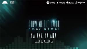 مهرجان بنت الجيران مع عمر كمال. Omar Kamal Ya Ana Ya Ana عمر كمال يا أنا يا أنا Youtube Music Songs Songs Lyrics