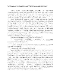 Деятельность сельскохозяйственного предприятия СПК Колхоз имени  Это только предварительный просмотр