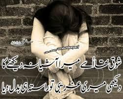 Urdu Shayari Facebook 2 Line Shayari Wafakadard Sad Poetry 5