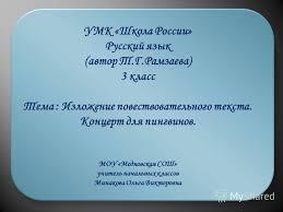 Презентация на тему УМК Школа России Русский язык автор Т Г  1 УМК
