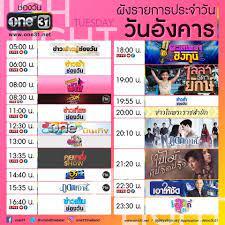 ข่าวช่องวัน - ผังรายการ #ช่องวัน31 ประจำวันอังคารที่ 23...