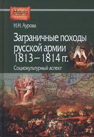<b>Аурова Н</b>.<b>Н</b>. <b>Заграничные походы</b> Русской армии 1813-1814 гг ...
