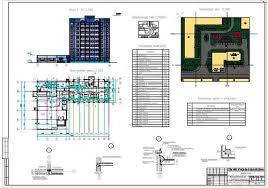 Мои Чертежи скачать Многоэтажные жилые дома Бесплатно Курсовой проект 9 ти эт дом с общественной пристройкой
