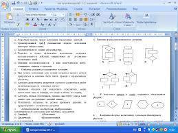 Контрольная работа по теме Алгоритмизация и программирование  Неполная форма разветвляющегося алгоритма