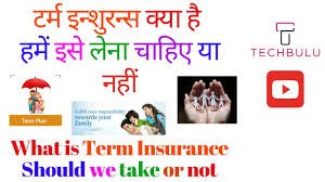 After that period expires, coverage at the previous rate of premiums is no longer guaranteed and the client must either forgo coverage or. What Is A Term Insurance Plan Details Benefits Comparison Differences How Does It Work Hindi Youtube