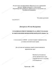 Диссертация на тему Уголовная ответственность за преступления в  Диссертация и автореферат на тему Уголовная ответственность за преступления в сфере внешнеэкономической деятельности