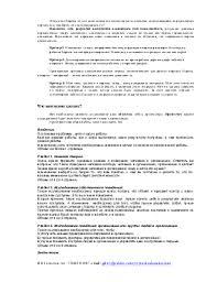 Указания к выполнению практичной части курсовой работы по курсу  Указания к выполнению практичной части курсовой работы по курсу Организационное поведение