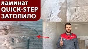 <b>Ламинат Quick-step</b> Impressive затопило, отзыв о ламинате ...