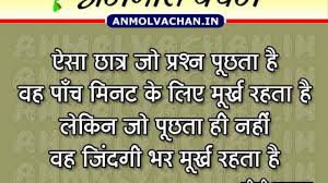 5386 Inspirational Quotes In Hindi For Students Facebook Whatsapp