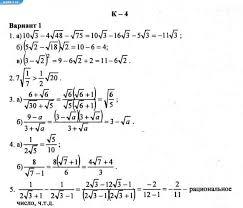 ГДЗ по алгебре класс Жохов В И Макарычев Ю Н Контрольная  ГДЗ по алгебре 8 класс Жохов В И Макарычев Ю Н Контрольная работа 4 Вариант 1
