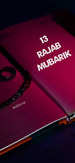 Rajab is a month with blessings beyond our imagination and a month in which duas are sure to be answered. 13 Rajab Wallpaper By Alirizvie 0f Free On Zedge