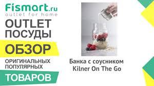 Обзор посуды для кухни | <b>Банка с соусником</b> Kilner On The Go ...