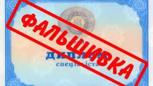 Дипломы медицинских вузов Украины перестали признавать в некоторых  Дипломы медицинских вузов Украины перестали признавать в некоторых странах