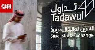 السوق المالية السعودية تقلص ساعات التداول بشكل مؤقت - CNN Arabic