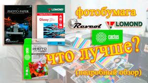 <b>Фотобумага</b> Cactus, <b>Revcol</b>, lomond что лучше? (подробный обзор)
